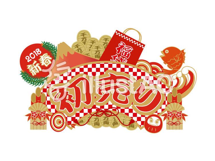 新春初売りイラスト No 980485無料イラストならイラストac