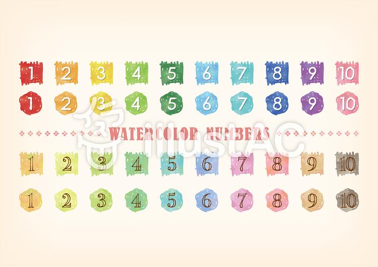 水彩タッチの数字セットのイラスト