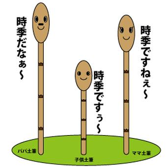 Tsukushi family