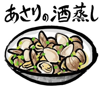 Sake Steamed Clam