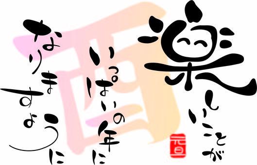 New Year 's cards Roji fun things ~