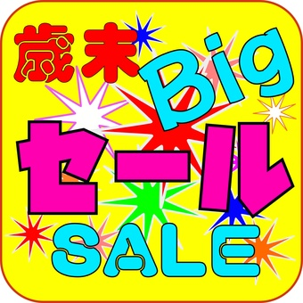 Big sale at the end of the year