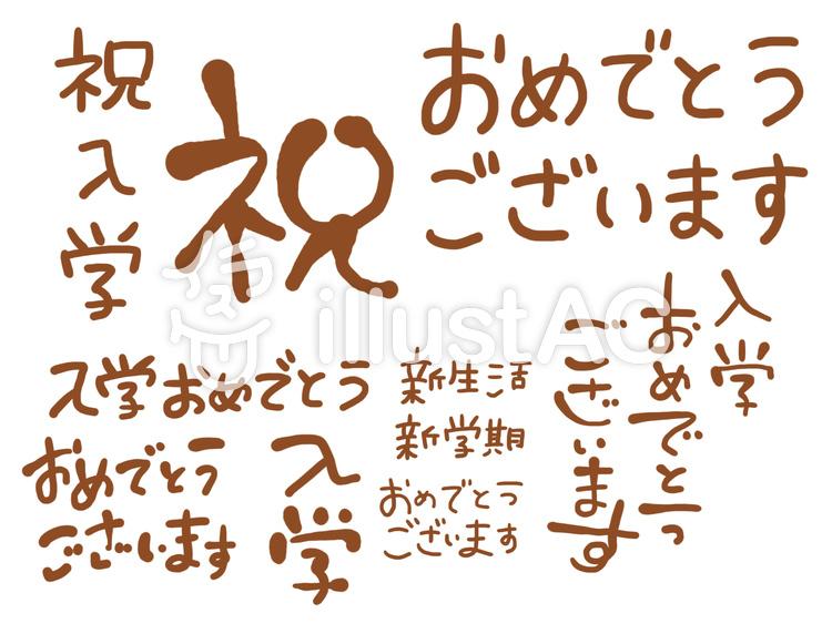 入学おめでとうの手書き文字イラスト No 無料イラストなら イラストac