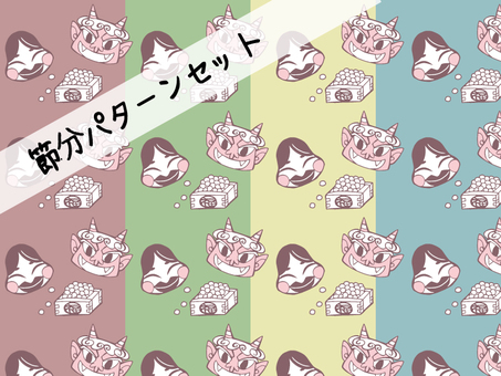 Setsubun pattern pattern set