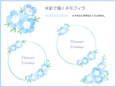 Nemophila frame set painted with watercolor