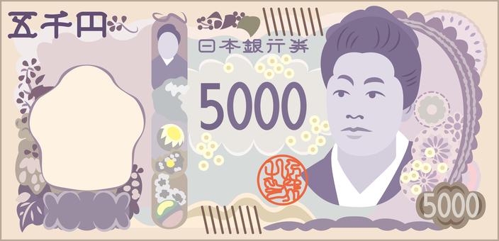 New Banknote New Five Thousand Yen Bill New Bill Bill Money