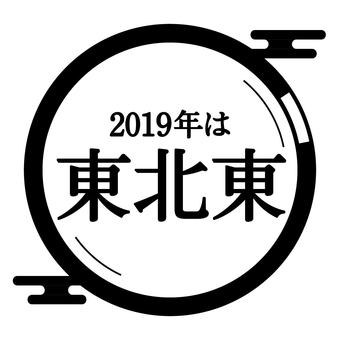 2019 Heisei era 33 year direction illustrations