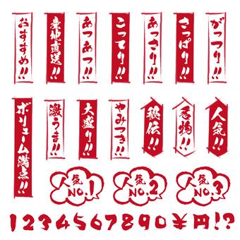 Izakaya menu Appeal material _ Vertical