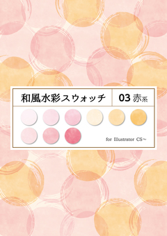 Japanese style water color swatch _ 03 red system _ol