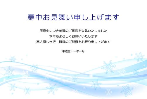寒中お見舞ハガキ2019_4