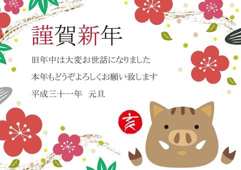 New year's card (wild boar)
