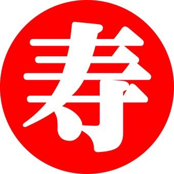 Kotobuki illustration