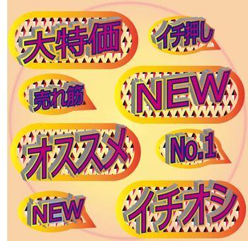 Warm-colored promotional POP set