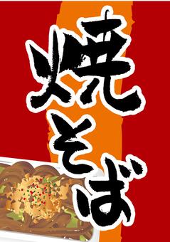 Families street yakisoba POP