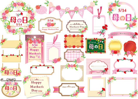 Mother's Day Set 2017 No. 2