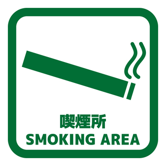 Smoking area green