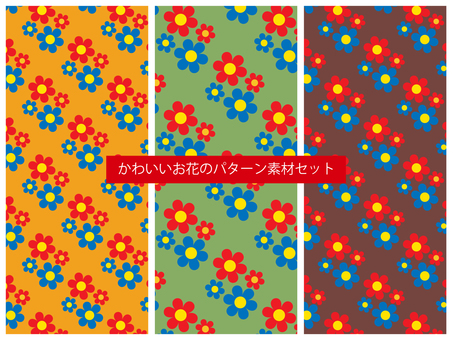 Cute flower pattern material set