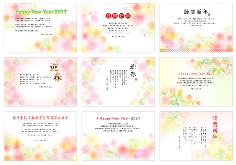 New Year cards 209