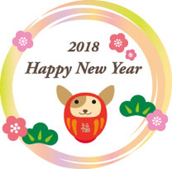 2018 New Year's card