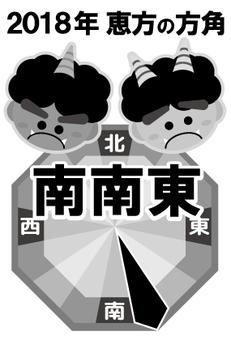 恵方方角表-08(2018年-ハガキ)