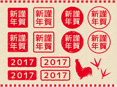 Happy New Year Pigeon Collection Year 2017