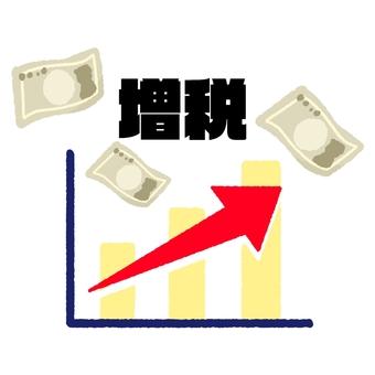 増税とお金