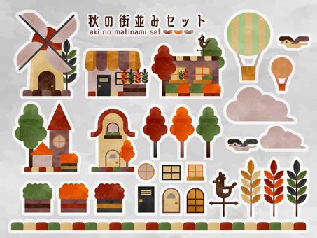 秋の街並みセット