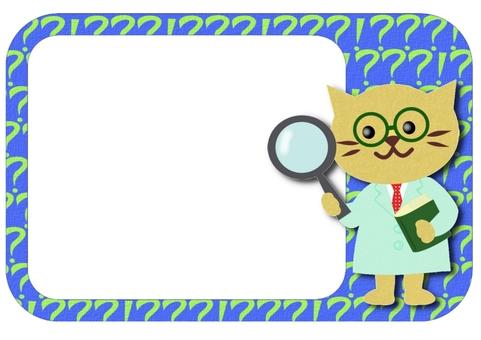 연구 고양이 프레임 2