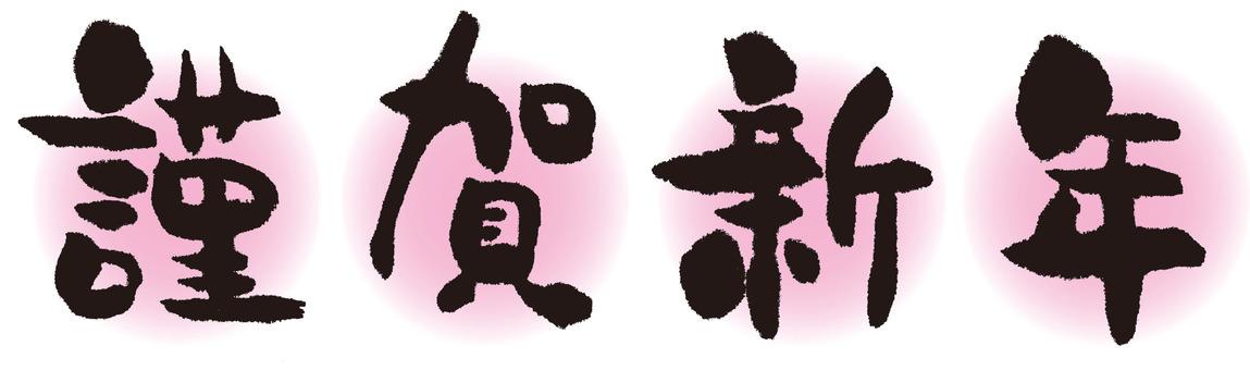 Happy New Year - Horizontal - Background Pink