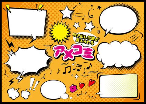 American comic style speech balloon set