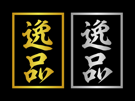Premium Gold Silver Label Premium Set
