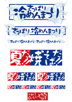 Store POP (Noodle Festival / Yakisoba) sample