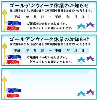 Notice of closing of Golden Week -2