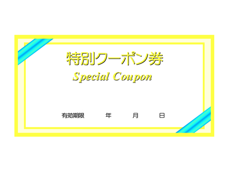 Coupon ticket (yellow)