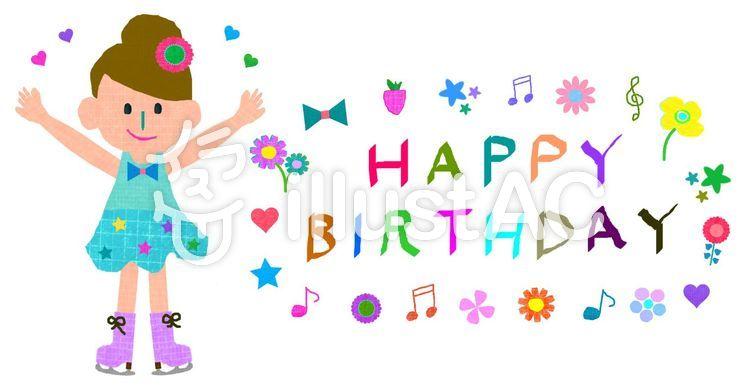 Картинка с днем рождения фигуристке, властелина