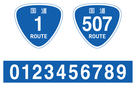 Route number information sign (national highway number)