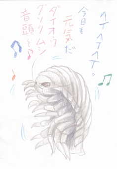 dance! ! Giant beetlebug!