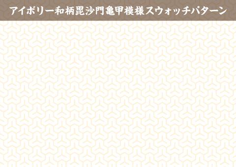 白色和柄毘沙門亀甲模様スウォッチパターン