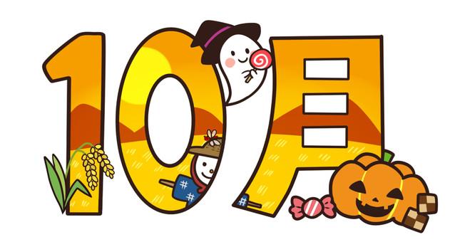 【文字イラスト】10月【カレンダー】