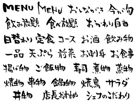 Japanese menu · restaurant menu brush character set