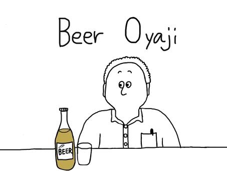 ビールおやじ