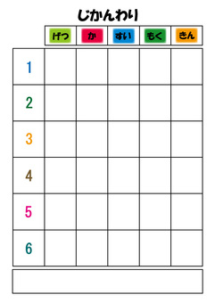 Timetable 1 Hiragana