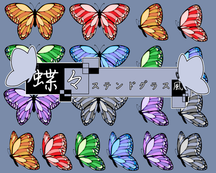 Butterfly stained glass wind _ black main line