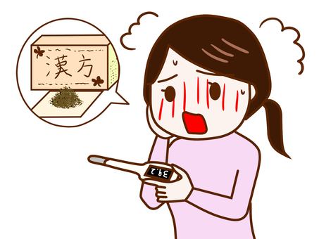I have to take Chinese medicine because I have a fever
