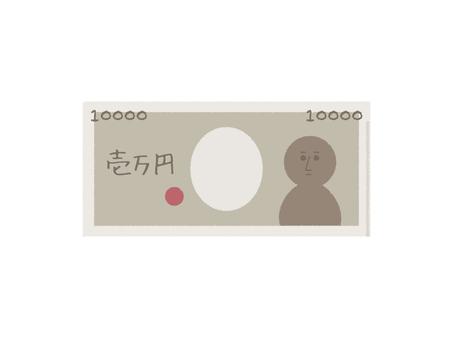 錢賬單1萬日元