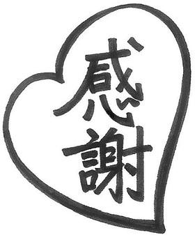 Thanks Heart Logo