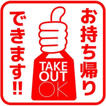 Takeaway_TakeOut_01