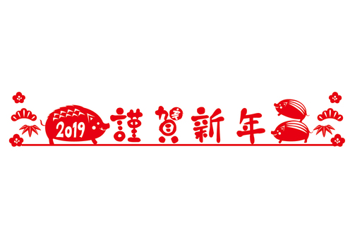 2019 Year of the Honorable New Year Logo Simple Red