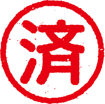 Confirmed seal (seal, stamp, stamp)
