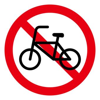 자전거 주차 금지